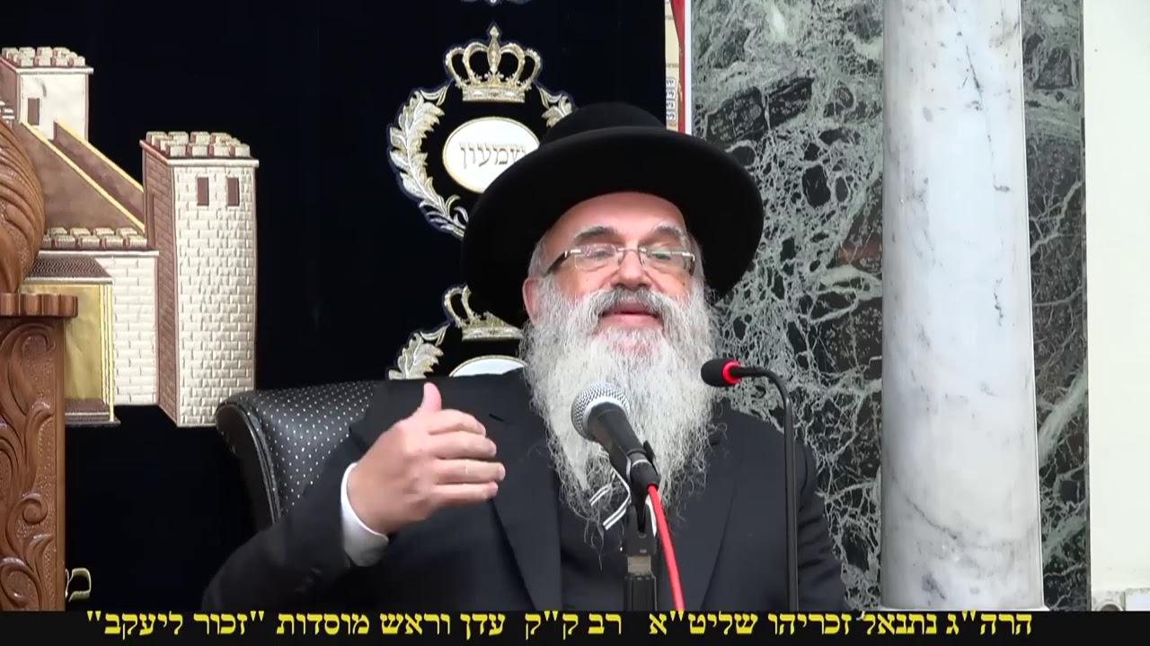 """הרב המקדים הרה""""ג הרב נתנאל זכריהו שליט""""א - מוצ""""ש ויקהל תשע""""ט"""