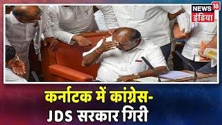 Breaking News: Karnataka विश्वास मत में गिरी JDS-Congress सरकार, HD Kumaraswamy के पक्ष में 99 वोट