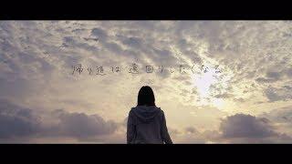 乃木坂46 『帰り道は遠回りしたくなる』