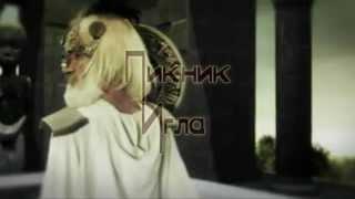 Пикник Игла....(UNOFFICIAL VIDEO)