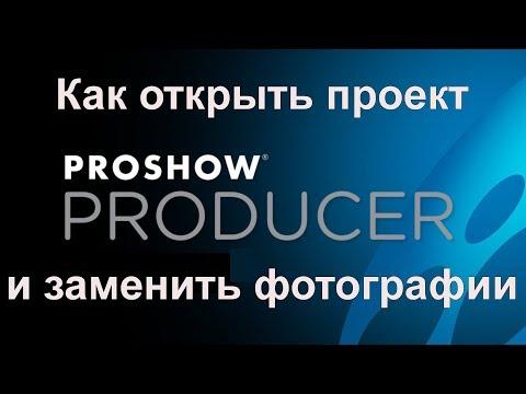 Как заменить фотографии в готовом проекте ProShow Producer