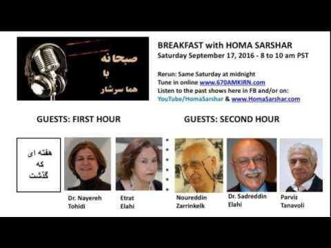 BREAKFAST with HOMA SARSHAR 09 17 2016