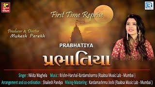 PRABHATIYA He Kanuda Tori Govalan | Reprice Prabhatiya | Popular Krishna Song | Nikita Waghela