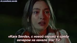 Черная любовь Kara Sevda 67 анонс 1 рус суб