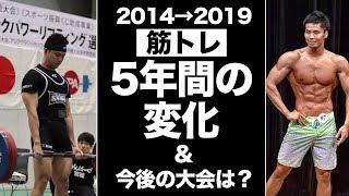 【筋トレ】5年間の体の変化!+今年出る大会【フィジーク出るの?】