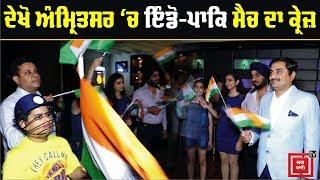 India Pakistan match ਲਈ Amritsar 'ਚ ਕੀਤੇ ਗਏ ਖਾਸ ਇੰਤਜ਼ਾਮ