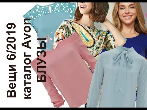 Блузы футболки джемперы Avon видео вещи одежда Эйвон