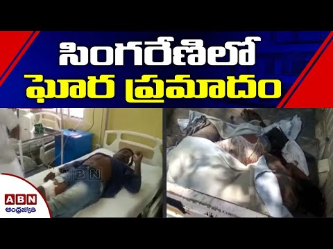 4 Lost Life after Bomb Explosion in Singareni Collieries |Victim Family Members Gets Emotional | ABN