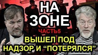 Вышел под надзор и потерялся. Артемий Троицкий и Денис Поляков / На Зоне