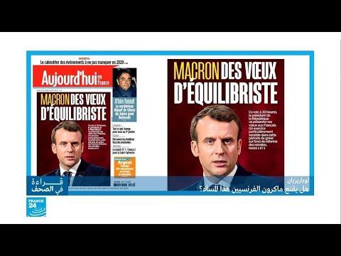 فرنسا: هل سيقترح الرئيس ماكرون حلا للأزمة مع النقابات اليوم؟  - 10:00-2019 / 12 / 31