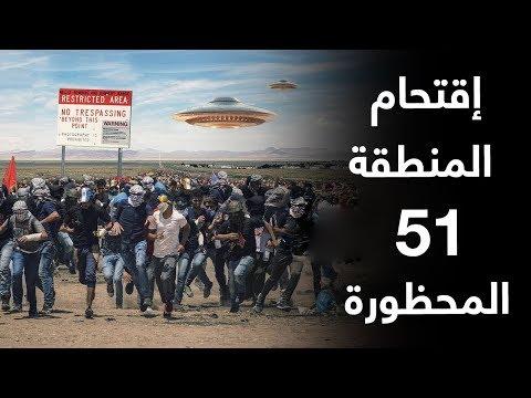 ماذا سيحدث لو دخل مليون شخص المنطقة 51 المحظورة ؟!