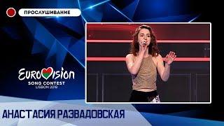 Анастасия Развадовская - La Vie En Ros