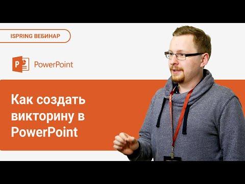 Вопрос: Как создать викторину, используя только PowerPoint?