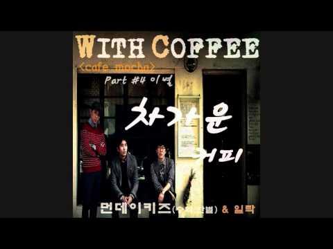 먼데이 키즈 (Monday Kiz) (+) 차가운 커피