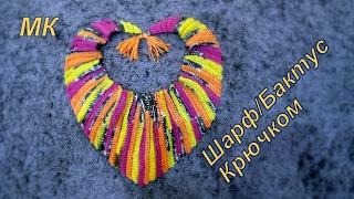 Шарф Бактус крючком / crochet scarf bacchus