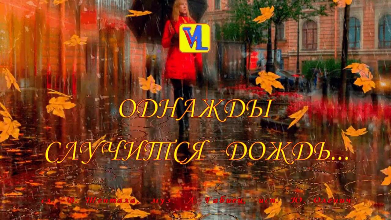 Однажды случится дождь, сл. В. Шентала, муз. А. Габиец, исп. Ю. Оленич