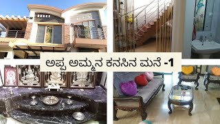 Gambar cover Home tour | Simple ideas to build house | Furniture | Decoration | Design | Planning | Kannada vlogs