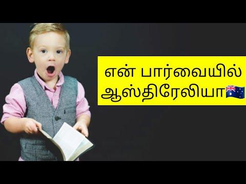 என் பார்வையில் ஆஸ்திரேலியா| Weather| Aussie English| Vegemite| Tamil Vlog| Australia Tamil Express