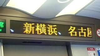 新幹線の車内メロディーを逆再生 東海道新幹線N700系JR東海車 Ambitious Japan