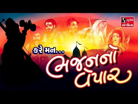 Kare Mann Bhajan No Vepaar  Niranjan Pandya  Anmol Gujarati Bhajan
