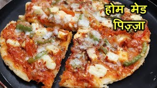 बिना ओवन का १५ मिनट मैं बनाये होममेड पिज़्ज़ा I Without Oven Without Yeast Homemade pizza in hindi