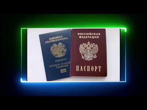 Правила въезда в Россию для граждан Армении