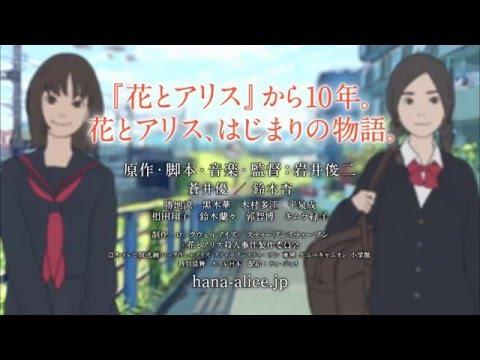 The Case of Hana and Alice by Shunji Iwai - Trailer