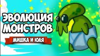 ЭВОЛЮЦИЯ МОНСТРОВ ♦ Taponomicon