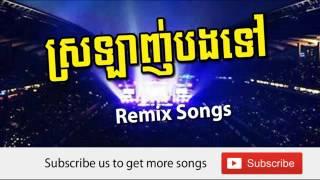 ស្រឡាញ់បងទៅ, Srolan bong tov, Khmer remix song 2015