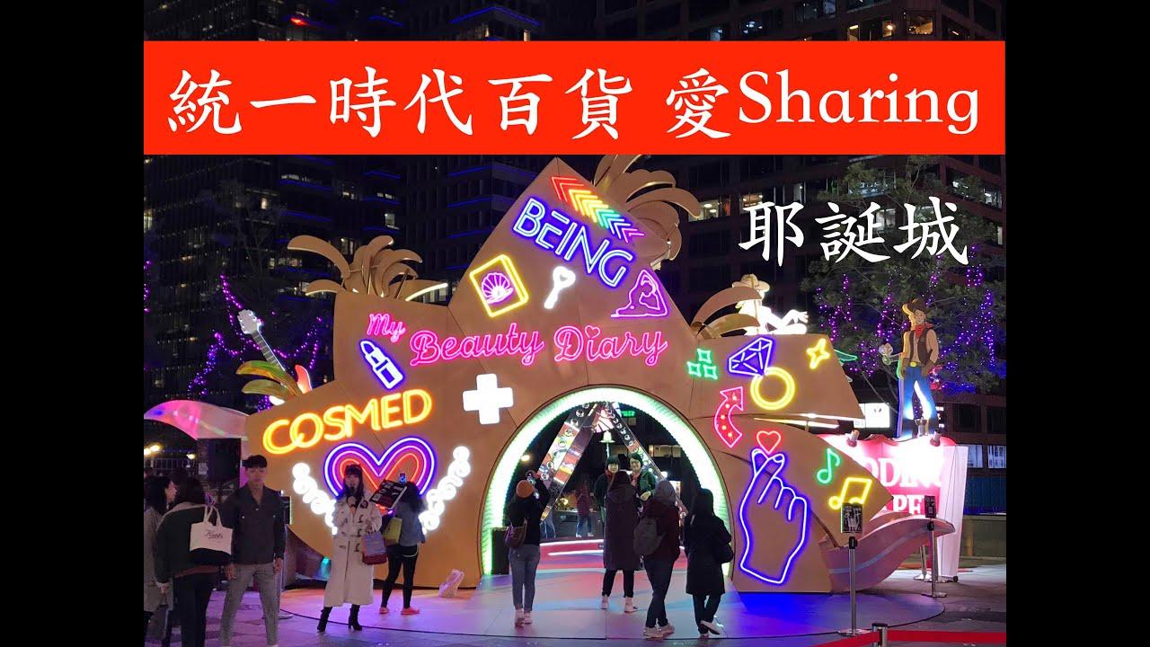 2019統一時代百貨 愛Sharing 耶誕城, Superrobertliu - YouTube