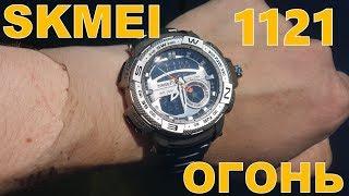 Часы SKMEI 1121 Обзор КРУТЫЕ Кварцевые и Электронные ЧАСЫ