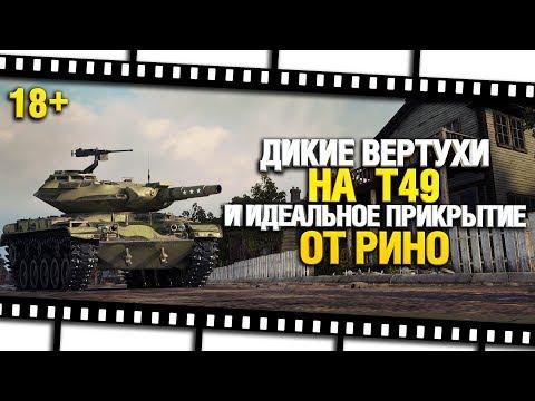 #ЛМСГ 27 - РИНО, ПРИКРОЙ! - ПРИКРЫЛ, ВАНЬ.