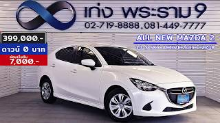 ALL NEW MAZDA 2 1.3 S SKY ACTIVE สีขาว ปี 2018