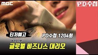 [티저예고] 대리모1부 글로벌 비즈니스 대리모_PD수첩 1204회