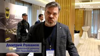 Gambar cover Генеральный директор ООО «ТрансБезЗащита» Дмитрий Романов о форуме ПТБ