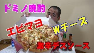★激辛晩酌★【エビマヨ&炙りチキン】ドミノピザ&デスソースでお気軽晩酌!