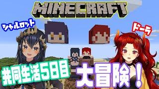 【Minecraft】【VTuber】共同生活5日目 シャルドラの大冒険!? #シャルドラ【島村シャルロット / ハニスト】