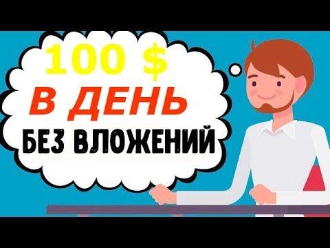 Видео 100 рублей заработок в интернете