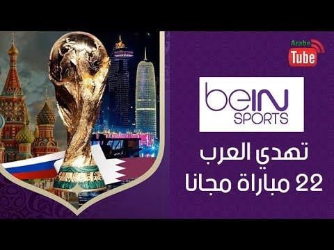قنوات بي ن سبورت تهدي العرب 22 مباراة مجانا
