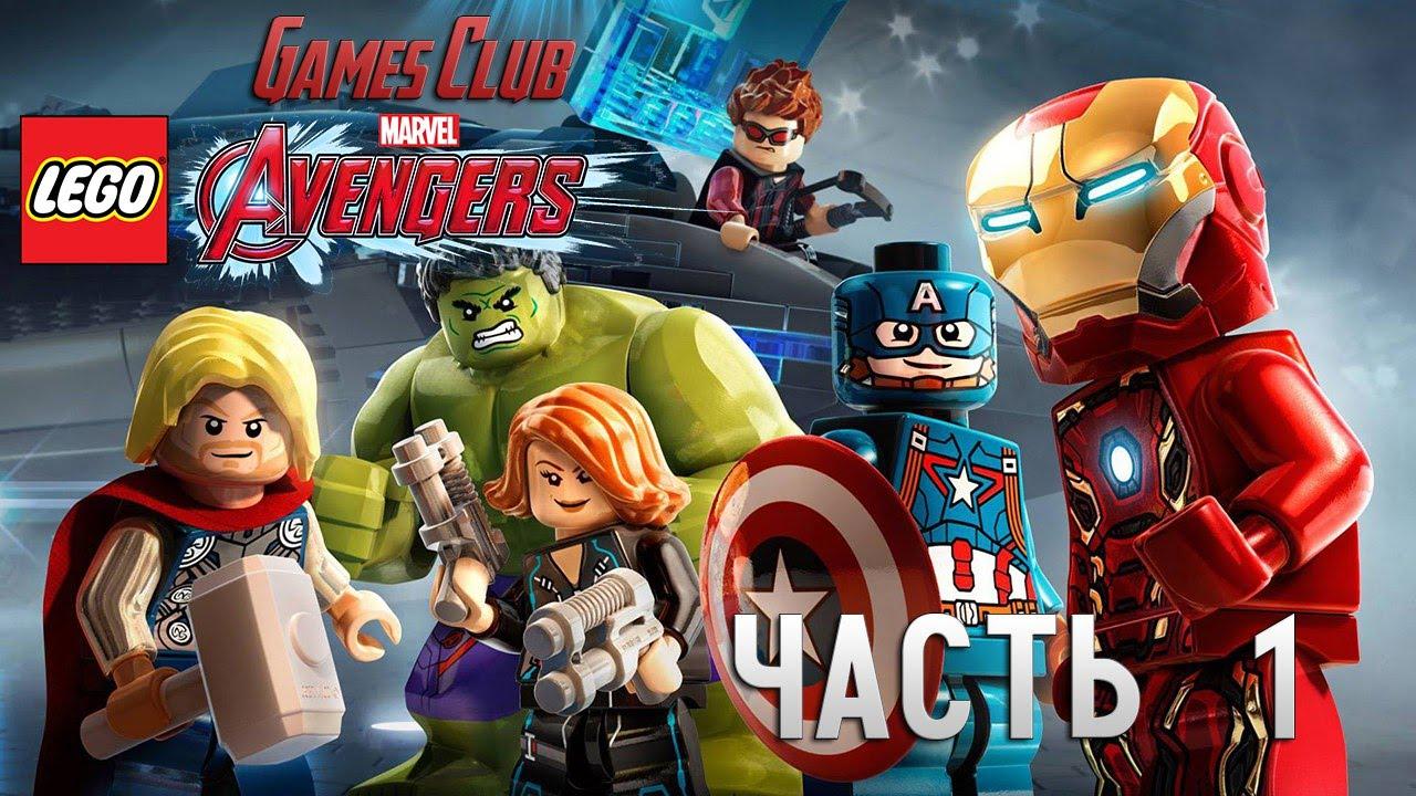 Мстители 4 Twitter: Прохождение игры LEGO Marvel Мстители / Avengers (PS4