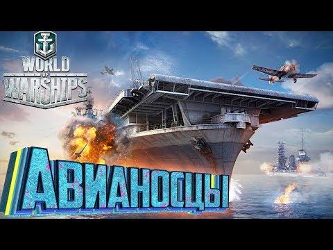 ТОПИМ САМОЛЁТАМИ В World Of WARSHIPS Обновлённые Авианосцы