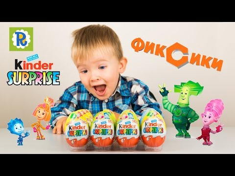 Киндер Сюрприз Фиксики, распаковка коробки 12 штук, Kinder Surprise - The Fixies unboxing