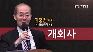 2016 세계환단학회 추계학술대회 이홍범 박사 개회사