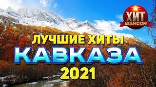 Лучшие Хиты Кавказа 2021