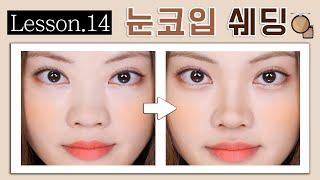 ENG)레슨👩🏫자연스럽게 또렷해지는 쉐딩 방법! How to Contour Eyes,Nose,Lip/K beauty