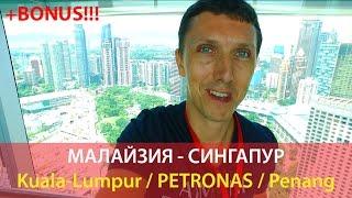 МАЛАЙЗИЯ, Куала-Лумпур. Внутри PETRONAS. Пинанг. День 9 и 10. Последний выпуск + BONUS.(Последнее видео в серии - девятый и десятый дни. Малайзия, Куала-Лумпур, внутри башен Petronas и переезд в Пинанг...., 2016-10-12T08:36:05.000Z)
