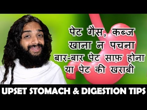 पेट का स्वस्थ्य | UPSET STOMACH & DIGESTION TIPS | STOMACH PROBLEMS CARE & CURE BY NITYANANDAM SHREE