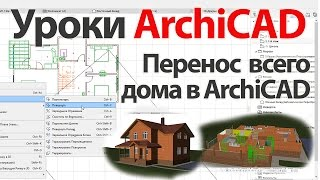 Уроки ArchiCAD (архикад). ArchiCAD перенос всего дома