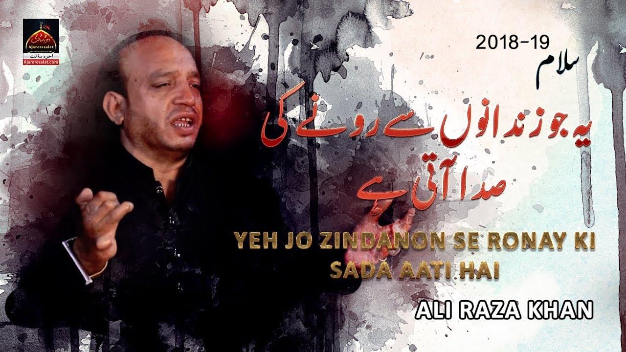 Salam - Yeh Jo Zindanon Se Ronay Ki Sada Aati Hai - Ali Raza Khan - 2018    Noha Bibi Sakina