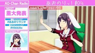 【重大発表】あおのりっ!#04【響木アオ冠ラジオ番組】